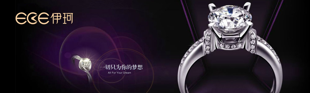 香港伊珂珠宝集团有限公司