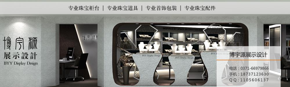郑州市博宇源展示设计有限公司