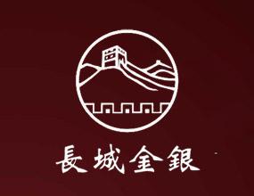 长城金银精炼厂