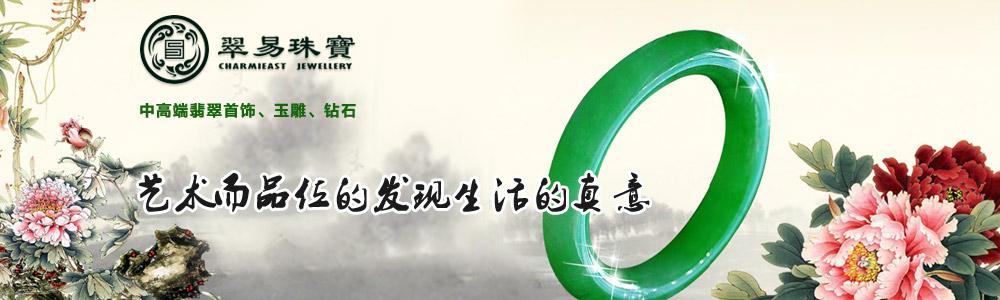 深圳市翠易珠宝有限公司