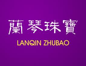 香港兰琴珠宝国际集团有限公司