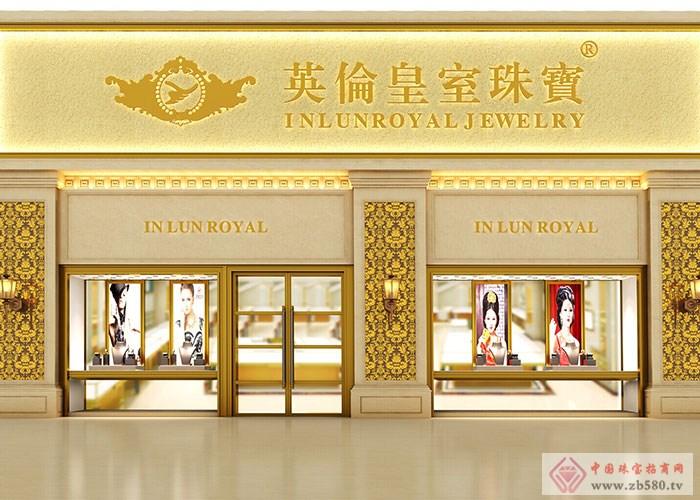【英伦皇室珠宝】深圳市英伦皇室珠宝首饰有限公司