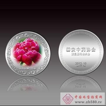 磐安中药协会第三届代表大会纪念银
