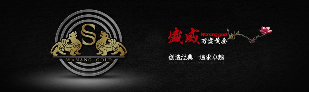 杭州盛威万盎金业有限公司