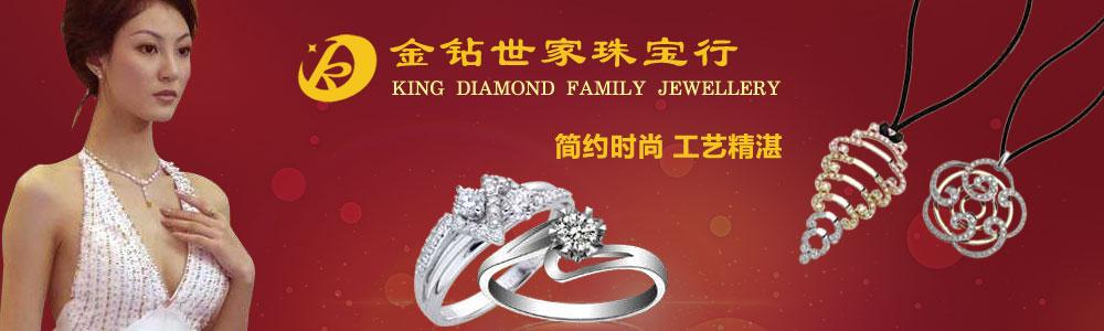 香港金钻世家珠宝集团有限公司