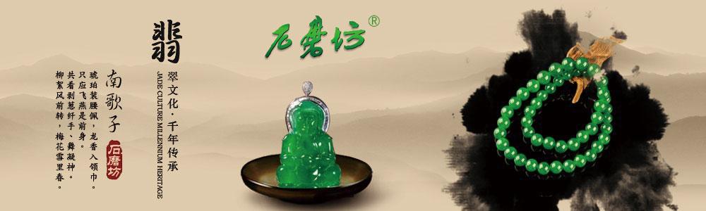 广州市石磨坊翡翠珠宝有限公司
