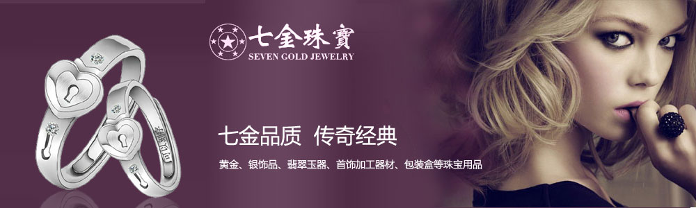 杭州七金珠宝有限公司