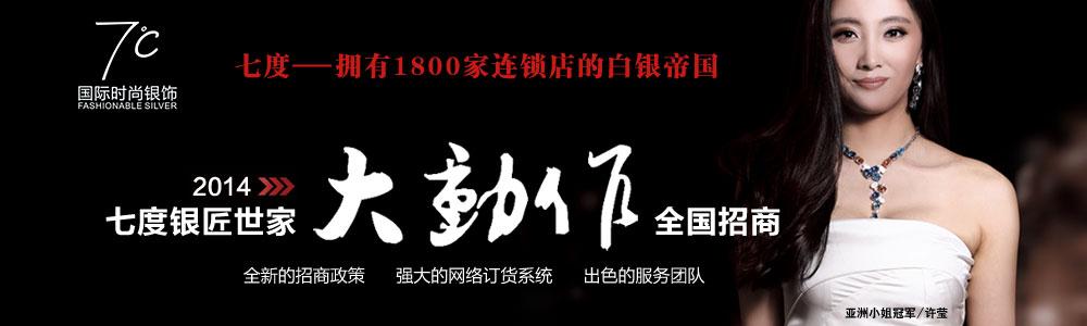 深圳市七度银匠世家实业有限公司