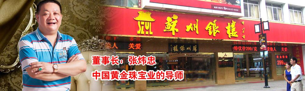 蘇州銀樓黃金珠寶有限公司