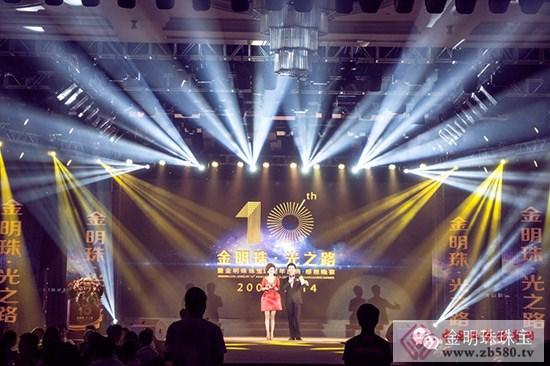 金明珠珠宝举行十周年庆典感恩晚宴