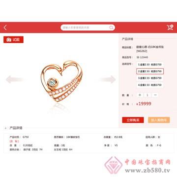 嘉华婚爱珠宝 iPad版2