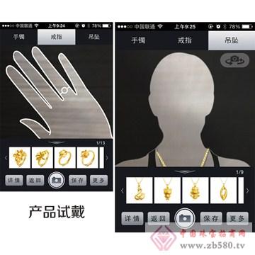 金总裁-珠宝圈手机版界面2
