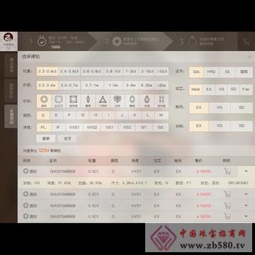 金总裁-大祥珠宝 iPad版界面3