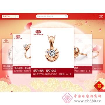金总裁-嘉华婚爱珠宝 iPad版界面2