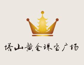烟台塔山黄金珠宝广场