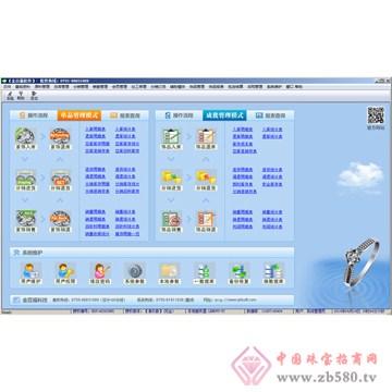 金百福珠宝管理软件界面01