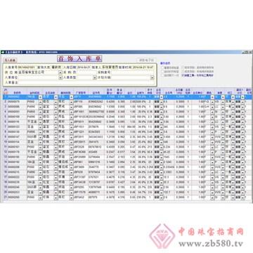金百福珠宝管理软件界面02