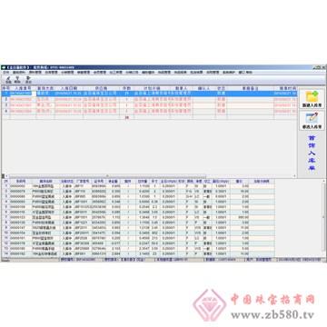金百福珠宝管理软件界面03