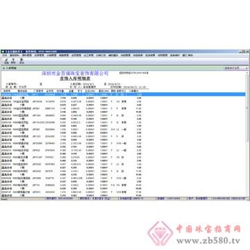 金百福珠宝管理软件界面04