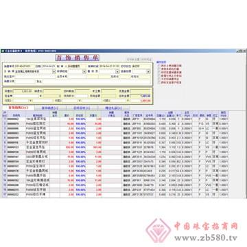 金百福珠宝管理软件界面07