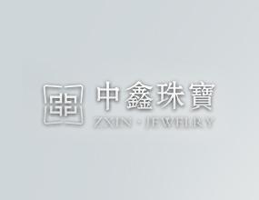 重庆中鑫珠宝首饰有限公司