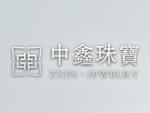 中鑫千赢国际客户端下载