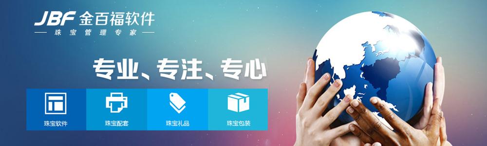 深圳市金百福科技有限公司