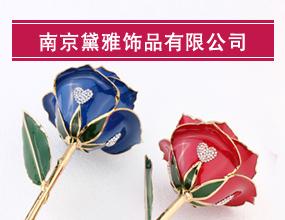 南京黛雅饰品有限公司