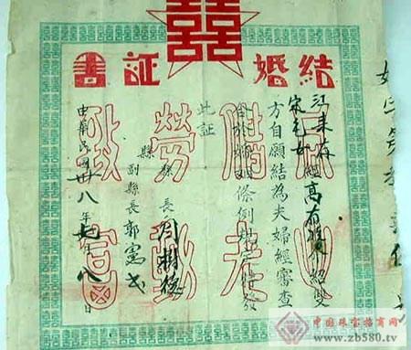 第一家婚爱主题金楼开业 展百年结婚证(图3)