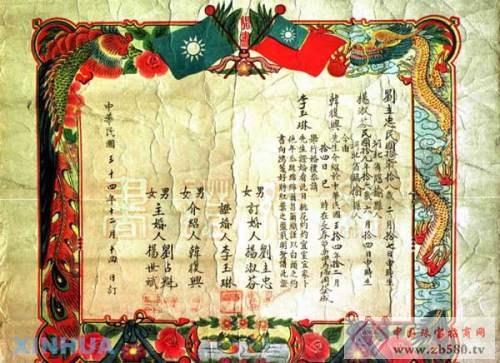 第一家婚爱主题金楼开业 展百年结婚证(图4)