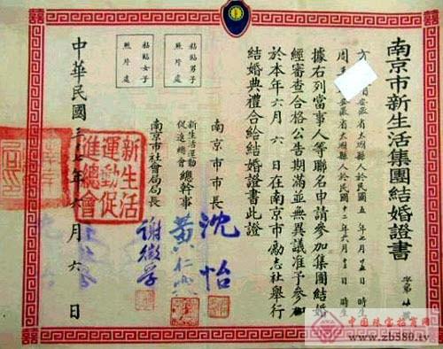 第一家婚爱主题金楼开业 展百年结婚证(图5)