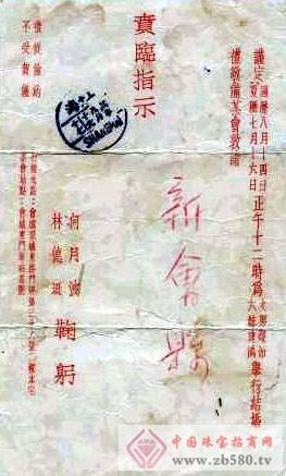 第一家婚爱主题金楼开业 展百年结婚证(图6)