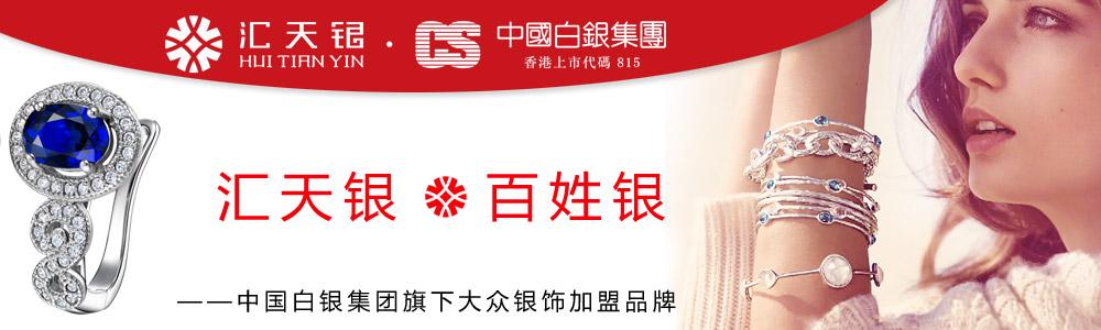 中国白银集团(汇天银)