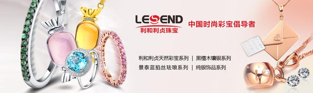 香港利贞珠宝实业有限公司