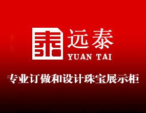 深圳市远泰整体家具有限公司