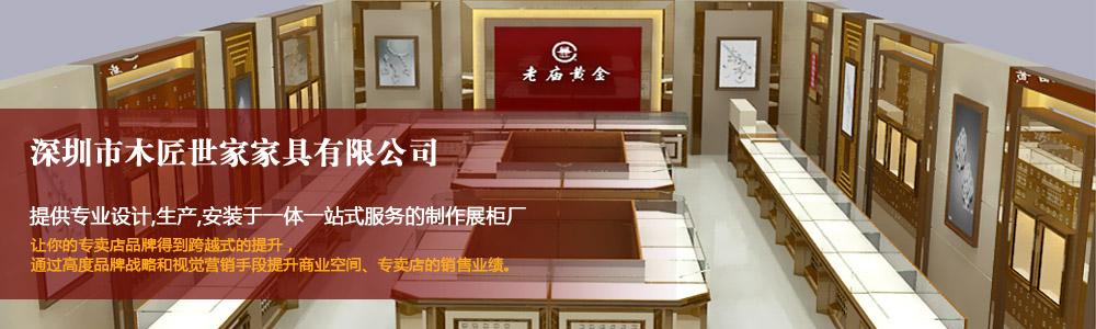 深圳市木匠世家家具有限公司