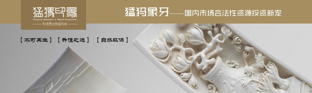 深圳仕藏珠宝商贸有限公司
