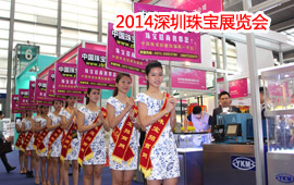 2014深圳國際珠寶展
