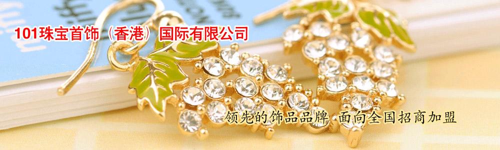 101珠宝首饰(香港)国际有限公司