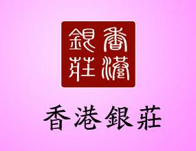香港银庄连锁集团公司