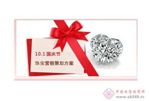国庆节珠宝营销策划方案