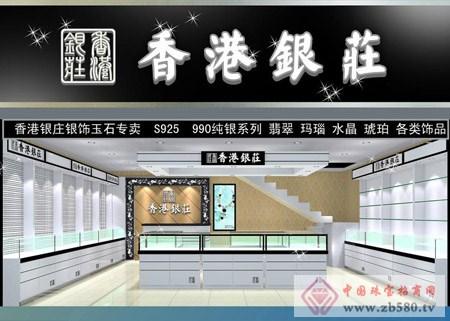 香港银庄店面展示4