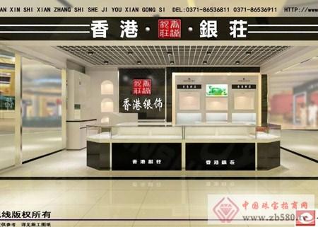 香港银庄店面展示5