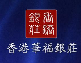 香港华福银庄