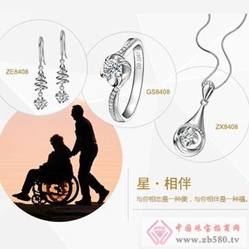 为爱珠宝-【星·相伴】钻石系列