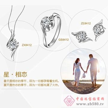 为爱珠宝-【星·相恋】钻石系列