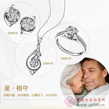 为爱珠宝-【星·相守】钻石系列
