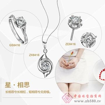 为爱珠宝-【星·相思】钻石系列