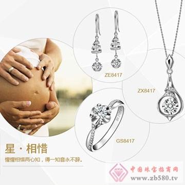 为爱珠宝-【星·相惜】钻石系列