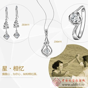 为爱珠宝-【星·相忆】钻石系列
